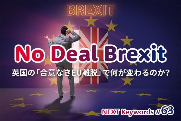 英国の「合意なきEU離脱」で何が変わるのか? 投資マネーの「質への逃避」が加速する可能性も
