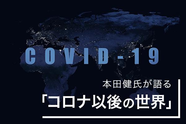 本田健氏が語る「コロナ以後の世界」