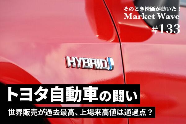 トヨタ自動車の闘い 世界販売が過去最高、上場来高値は通過点?