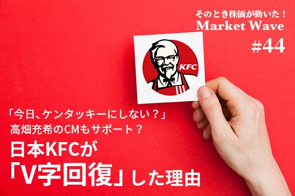 日本KFC,株価