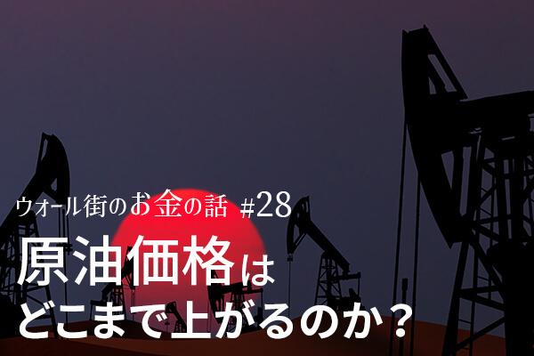 原油価格,見通し