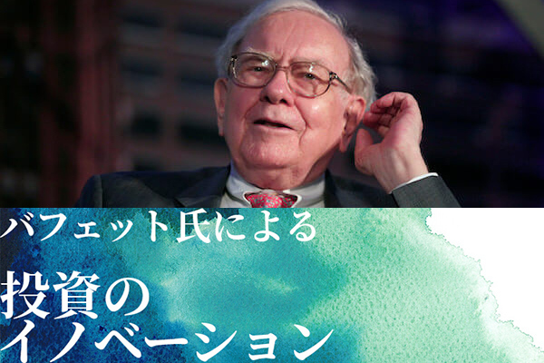 バフェット氏による投資のイノベーション