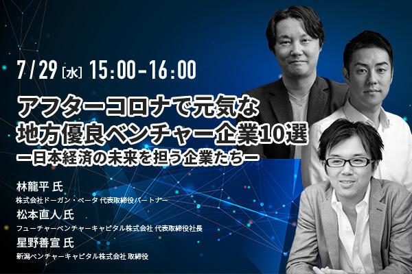 コアフターコロナで元気な地方優良ベンチャー企業10選 ー日本経済の未来を担う企業たちー