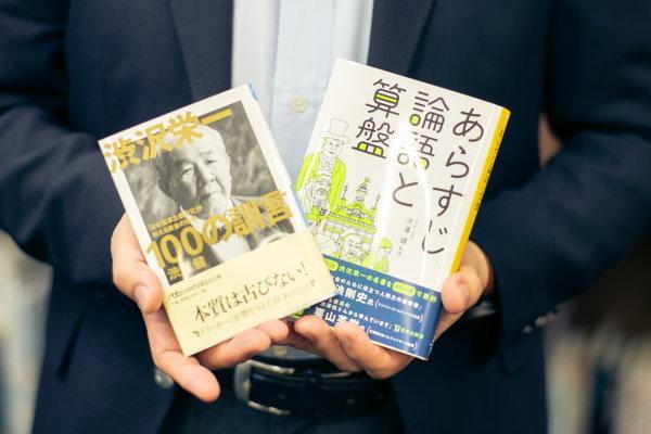 渋沢栄一の資本家思考#4