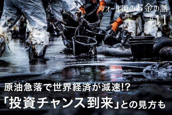 原油急落で世界経済が減速!? 「投資チャンス到来」との見方も