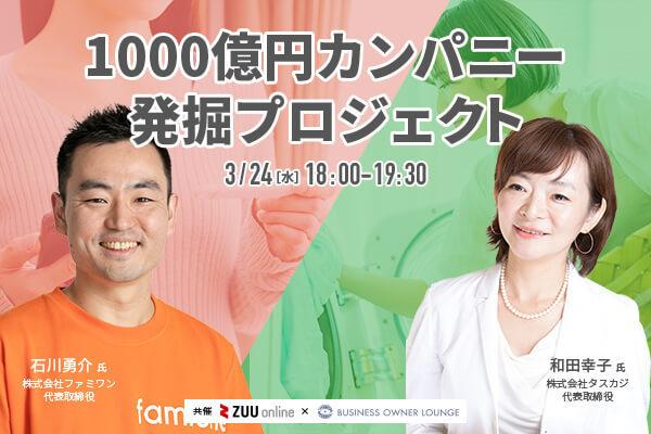1000億円カンパニー発掘プロジェクト