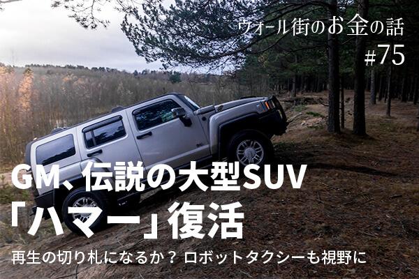 GM、伝説の大型SUV「ハマー」復活 再生の切り札になるか? ロボットタクシーも視野に
