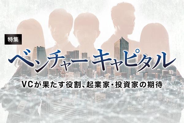 ベンチャーキャピタル〜VCが果たす役割、起業家・投資家の期待〜