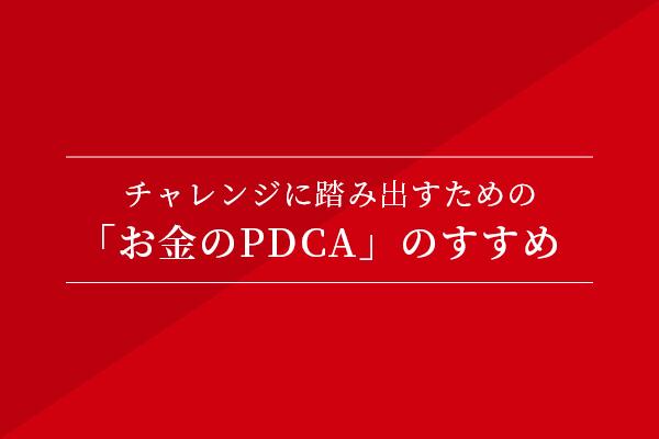 チャレンジに踏み出すための、「お金のPDCA」のすすめ