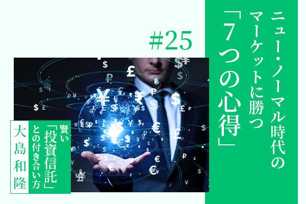 ニュー・ノーマル時代のマーケットに勝つ「7つの心得」ーー大島和隆