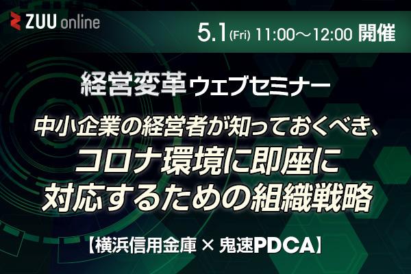 【横浜信用金庫×ZUU】中小企業の経営者が知っておくべき、コロナ環境に即座に対応するための組織戦略