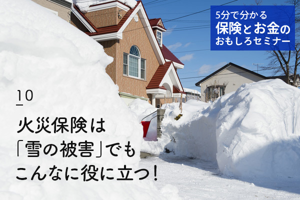火災保険は「雪の被害」でもこんなに役に立つ! 知らないと損する「大雪と保険」の話