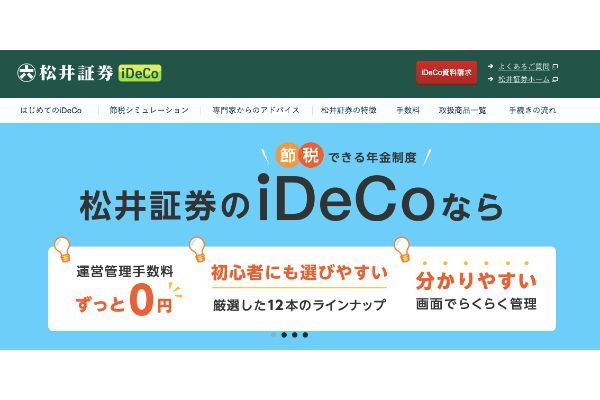 iDeCo,松井証券,始める,資産運用,始め方,注意点,紹介