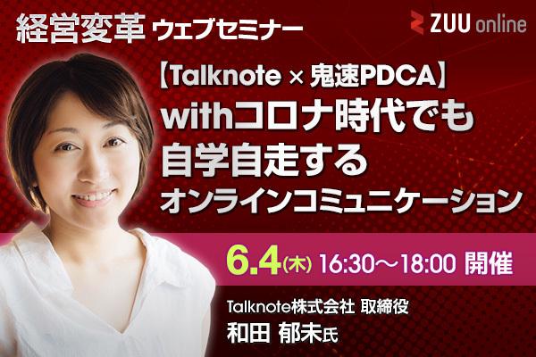 【Talknote×鬼速PDCA】withコロナ時代でも自学自走するオンラインコミュニケーション