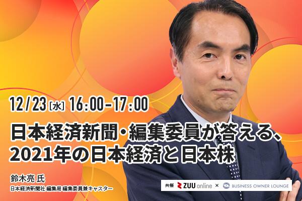 日本経済新聞・編集委員が答える、2021年の日本経済と日本株