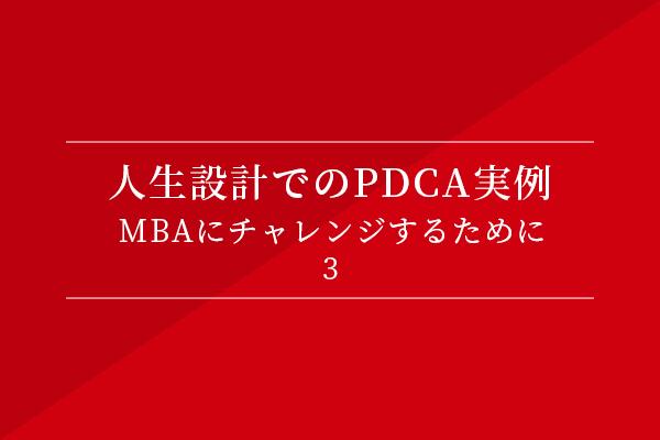人生設計でのPDCA実例:MBAにチャレンジするために③