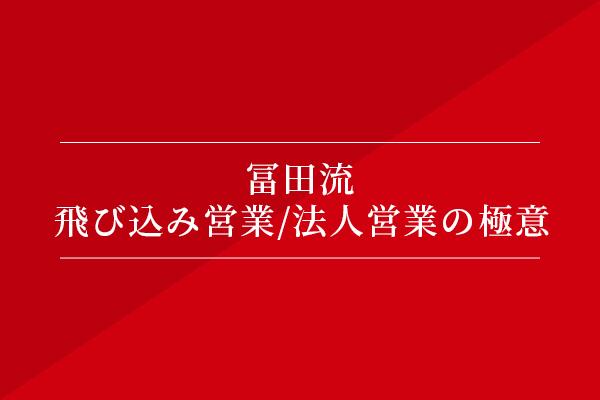 冨田流・飛び込み営業/法人営業の極意