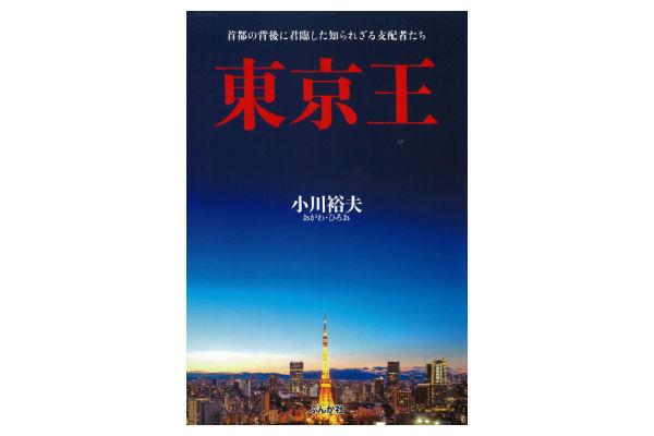 書籍,歴史,東京