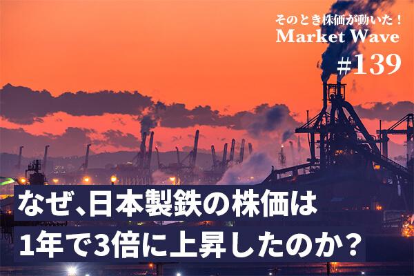 日本製鉄,株価