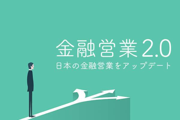 金融営業2.0 ~日本の金融営業をアップデート~