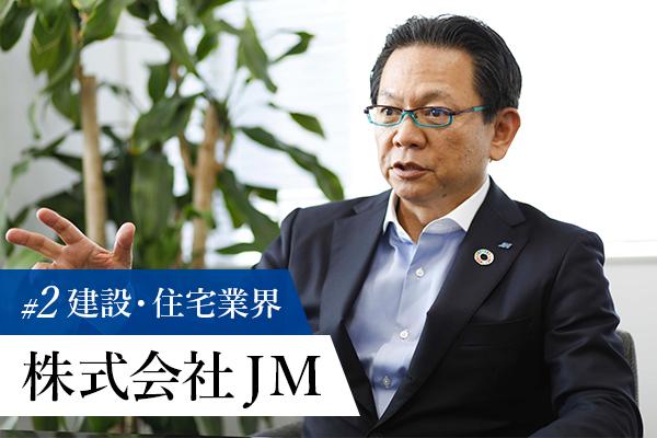 株式会社JM