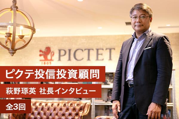ピクテ投信投資顧問・萩野社長インタビュー