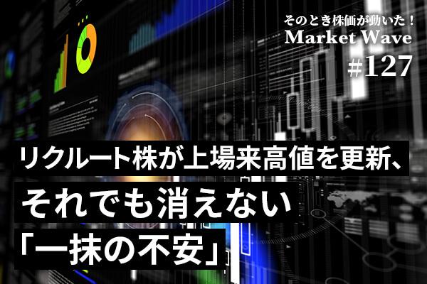 リクルート,株価