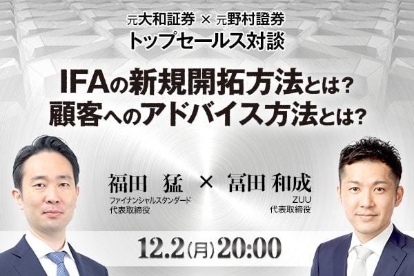 【福田 猛 × 冨田 和成】IFAの新規開拓方法とは? 顧客へのアドバイス方法とは?