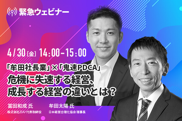 【「牟田社長業」×「鬼速PDCA」】危機に失速する経営、成長する経営の違いとは?