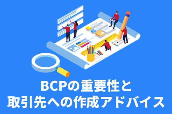 BCPの重要性と取引先への作成アドバイス