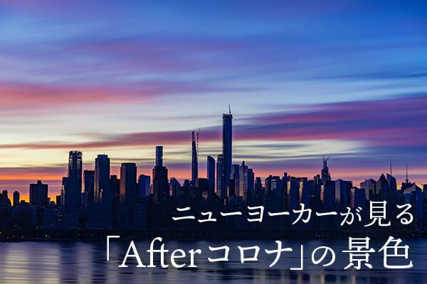 ニューヨーカーが見る「Afterコロナ」の景色