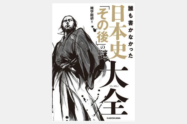 日本史「その後」の謎大全