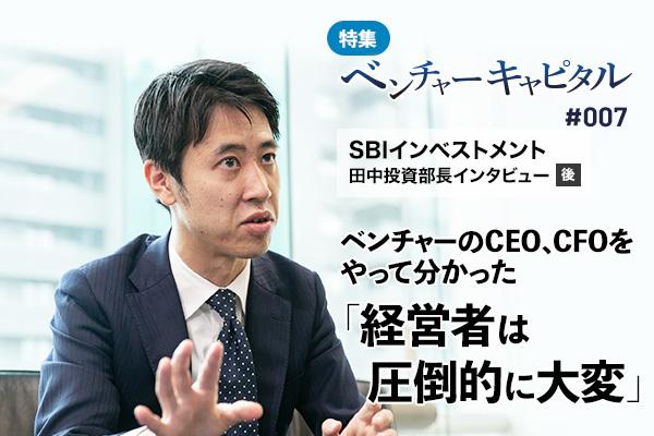 SBIインベストメント,田中,VC,ベンチャーキャピタリスト,ベンチャーキャピタル