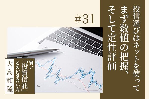 投信選びはネットを使ってまず数値の把握、そして定性評価ーー大島和隆