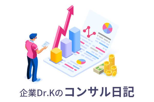 企業Dr.Kのコンサル日記
