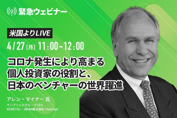 <米国よりLIVE>コロナ発生により高まる個人投資家の役割と、日本のベンチャーの世界躍進