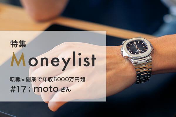 motoさんが垣間見た、年収5000万円超でも届かない「超富裕層の世界」【特集#17】