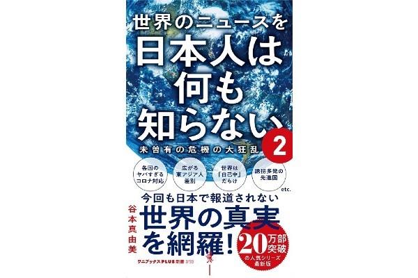 世界のニュースを日本人は何も知らない2 - 未曽有の危機の大狂乱