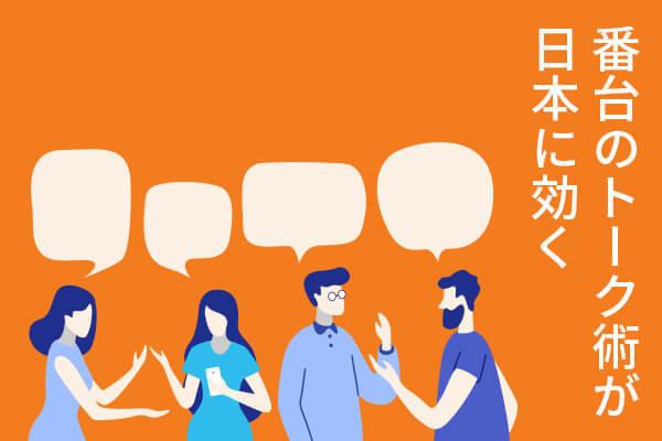 番台のトーク術が日本に効く