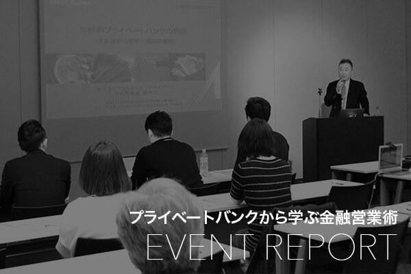【イベントレポート】プライベートバンクから学ぶ超富裕層への金融営業