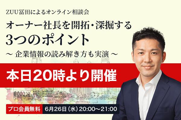 6月26日, オンラインセミナー, 冨田