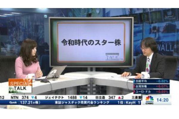 【2019/04/23】スペシャルトーク