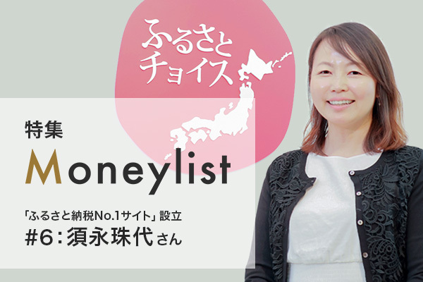 Moneylist#6
