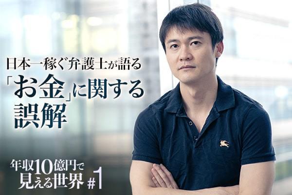 年収10億円プレイヤー、日本一稼ぐ弁護士が語る「お金」に関する誤解【特集#1】