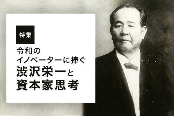 令和のイノベーターに捧ぐ 渋沢栄一と資本家思考