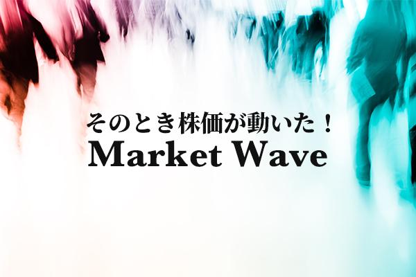 そのとき株価が動いた!Market Wave