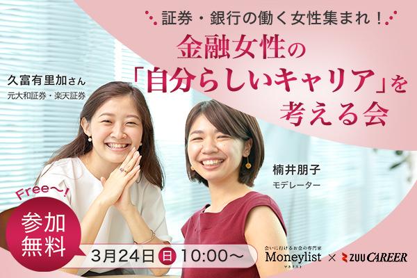 moneylist_金融女性の自分らしいキャリアを考える会