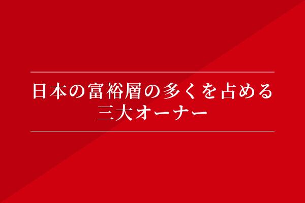 日本の富裕層の多くを占める三大オーナー