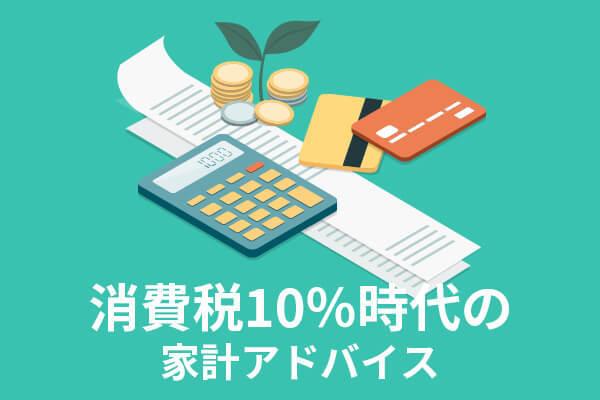 消費税10%時代の家計アドバイス