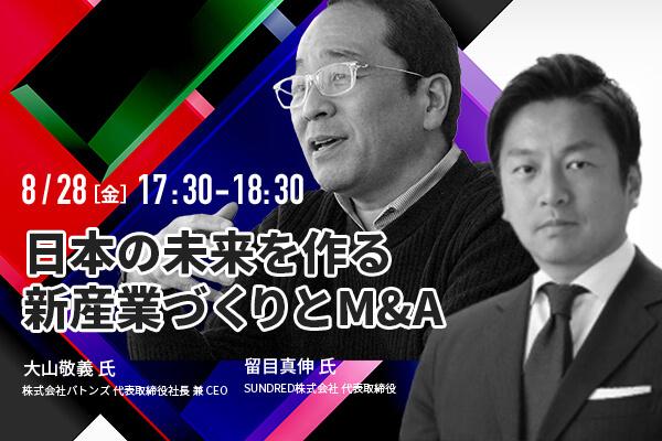日本の未来を作る新産業づくりとM&A